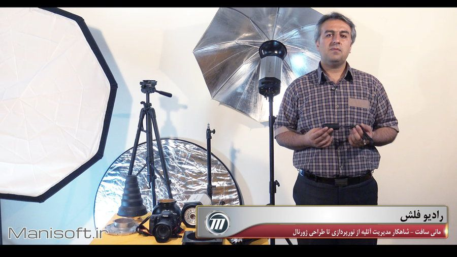 آموزش نورپردازی حرفه ای در آتلیه و استدیو عکس