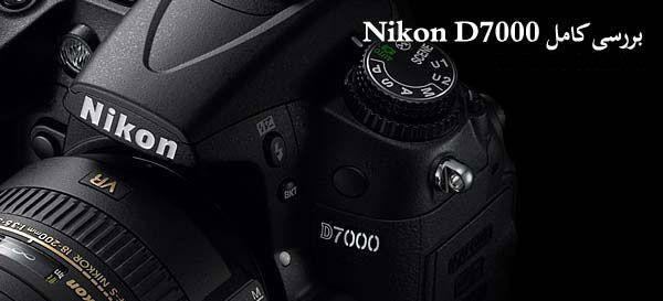 بررسی دوربین عکاسی نیکون D7000وقتی که شرکت نیکون در تابستان سال پیش دوربین D7000 را معرفی کرد، حدس این  نکته که پس از مدتها بالاخره دوربین خوبی جایگزین مدل محبوب D90 میشود چندان  سخت ...