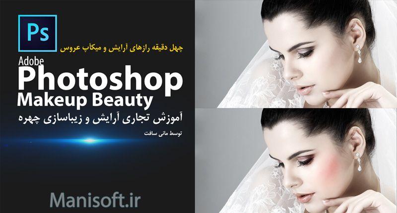 آموزش آرایش و میکاپ صورت در فتوشاپ به فارسی