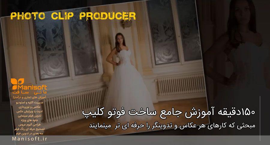 آموزش تولید کلیپ عکس و فتوکلیپ و میکس عکس فارسی
