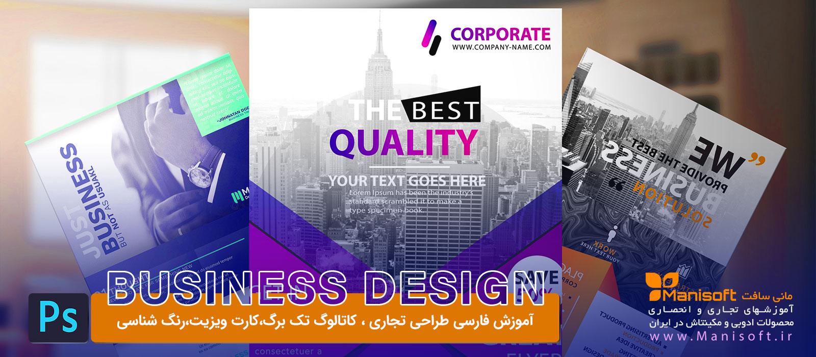آموزش فارسی طراحی کاتالوگ و کارت ویزیت به سبک تجاری