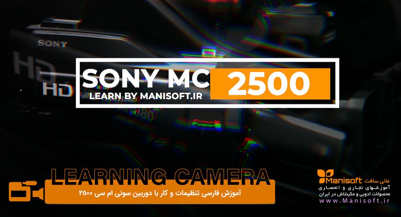 آموزش تنظیمات و کار با دوربین Sony MC2500 به فارسی