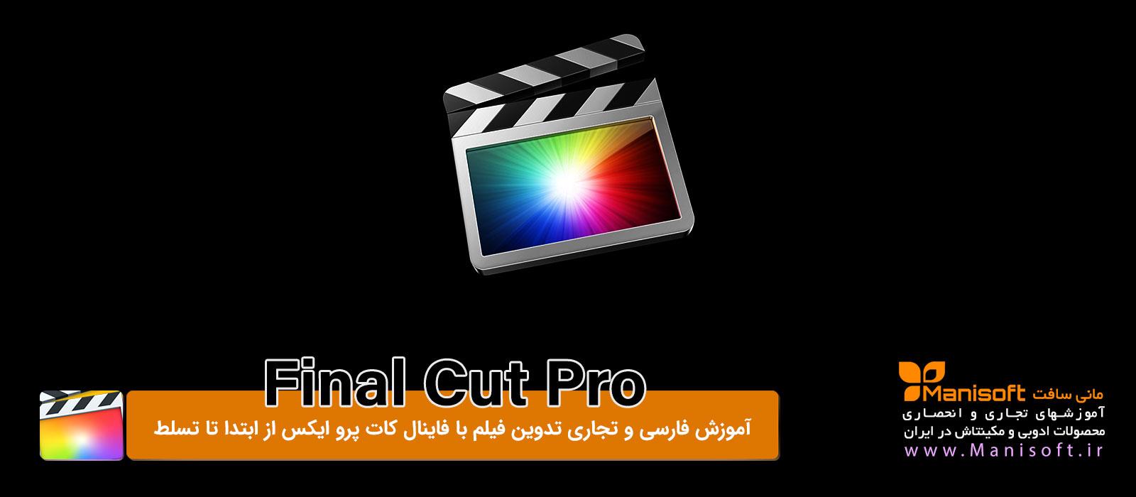 آموزش فارسی و تجاری فاینال کات پرو ایکس شروع به تولید شد