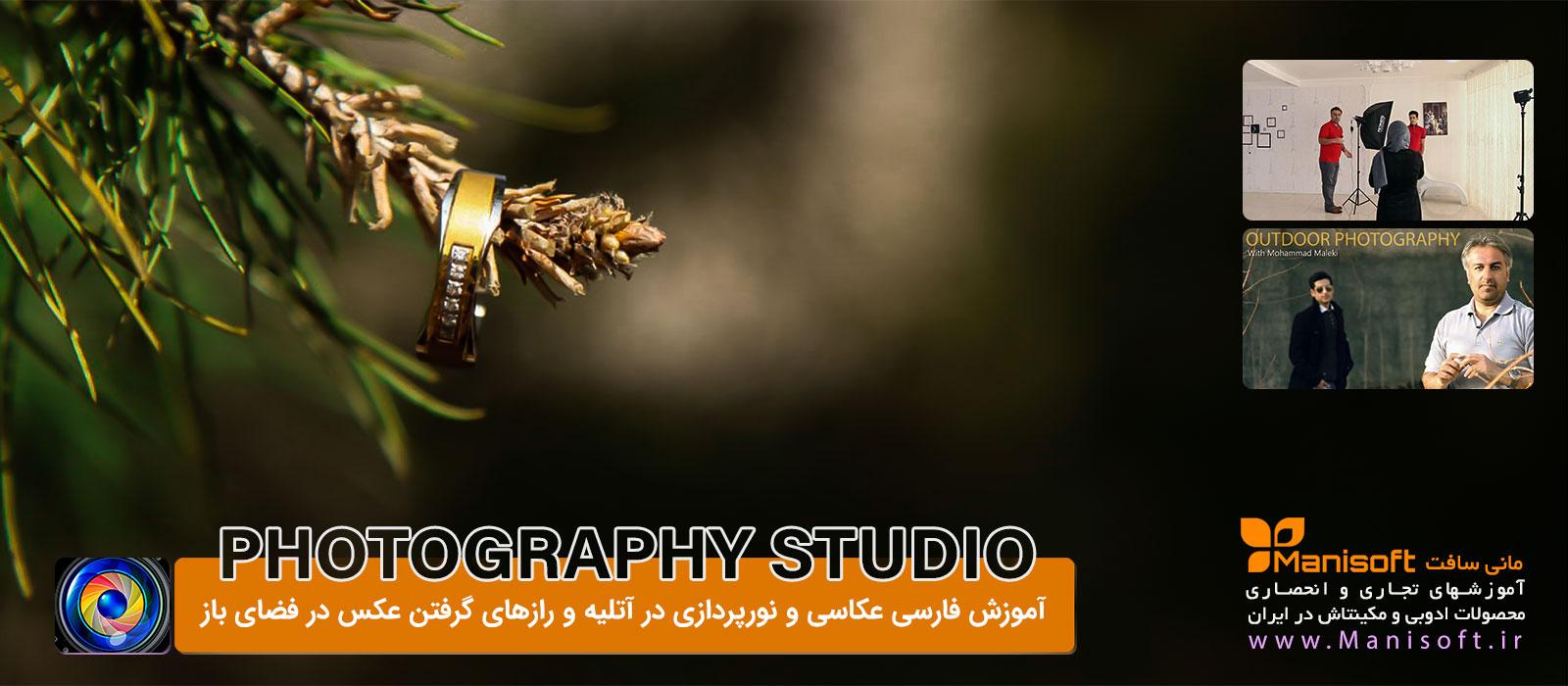 آموزش عکاسی پرتره و عکاسی در آتلیه با آموزش طراحی آلبوم و طراحی ژورنال
