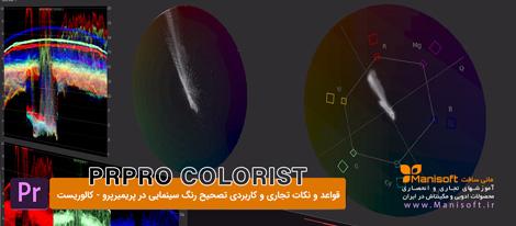 prprocc 3 colorist s