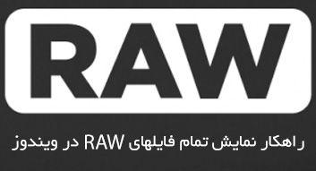 رفع مشکل نمایش فایلهای raw در ویندوز توسط مانی سافت