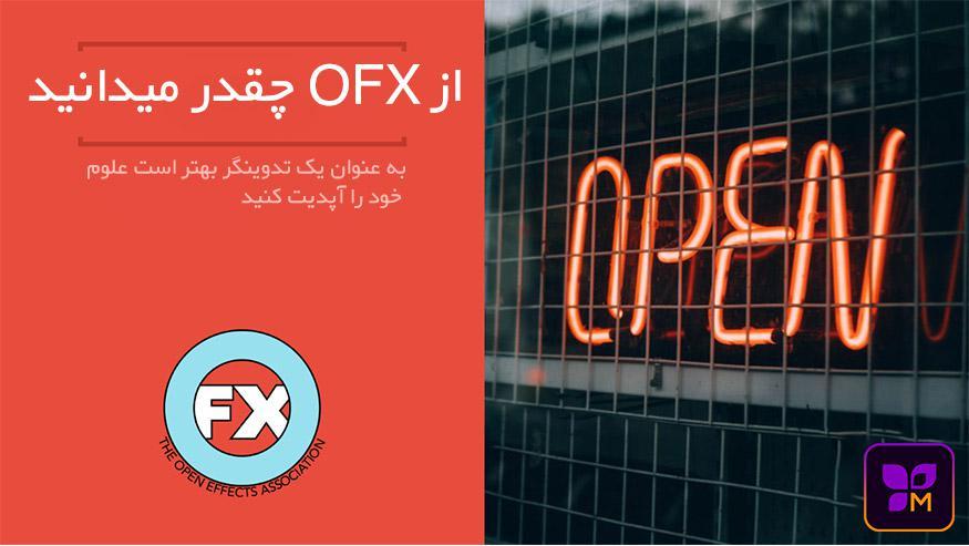 آیا میدانید پلاگین و نرم افزار OFX به کدام ها گفته میشود ؟
