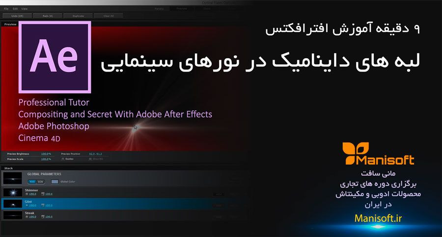 opticalflare dynamictrig