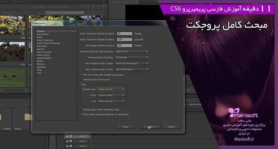 دانلود اموزش حرفه ای پریمیرپرو به فارسی مبحث پروجکت برای میکس فیلم