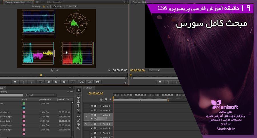 اموزش حرفه ای پریمیرپرو به فارسی مبحث سورس