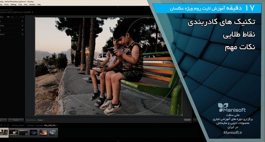 اموزش لایتروم به فارسی مبحث کادربندی و نقاط طلایی و ...