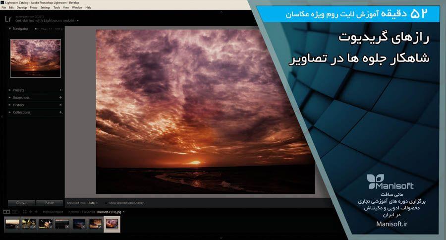 اموزش لایت روم به فارسی برای اتلیه و عکاسی مبحث گریدیوت