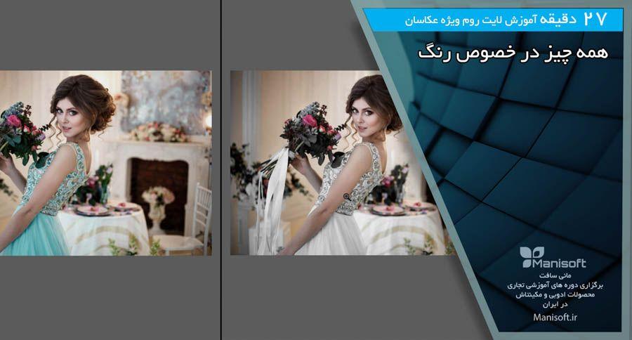 اموزش لایت روم و تولید رنگهای کلایک و سینمایی به فارسی