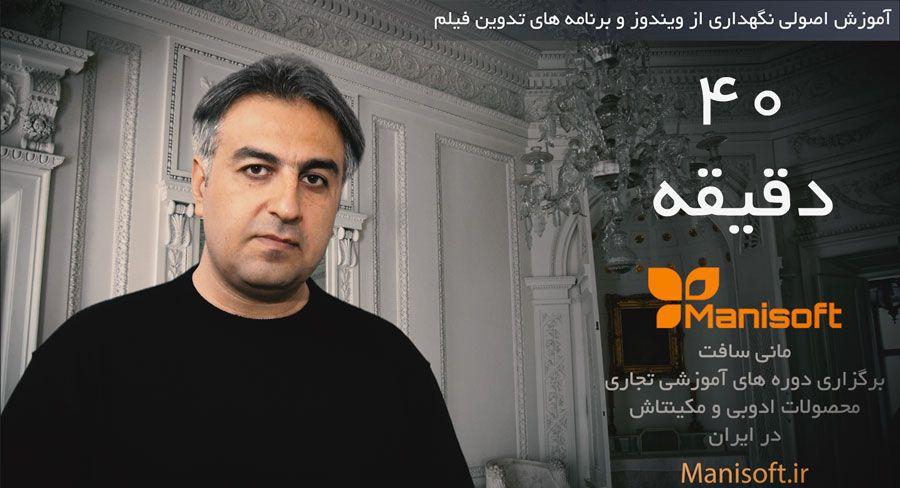 اموزش اصولی نگهداری از ویندوز و ترمیم برنامه های تدوین فیلم به فارسی توسط محمد ملکی