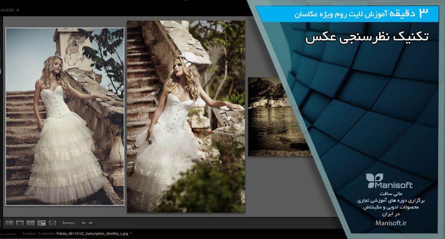 اموزش لایت روم به فارسی در خصوص تکنیک نظرسنجی عکسها
