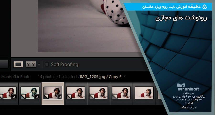مبحث رونوشت برداری مجازی تصاویر در اموزش لایت روم فارسی