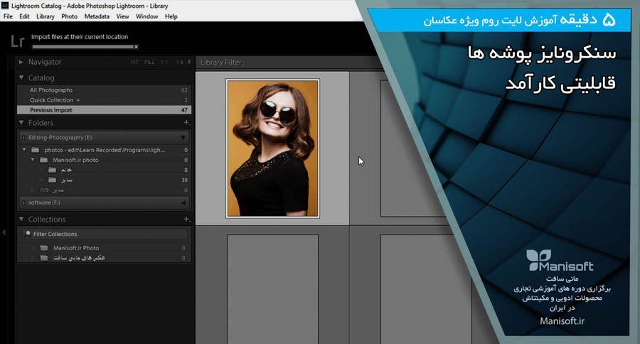 اموزش بسیار مهم هماهنگ سازی پوشه ها در لایتروم به فارسی
