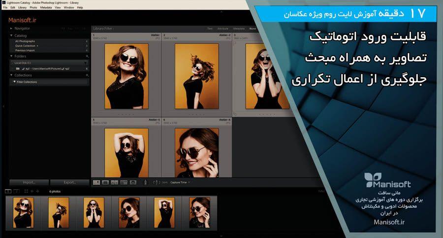 اموزش قابلیت اتوماتیک ورود تصاویر و رفع عملیات تکراری در اموزش لایت روم به فارسی