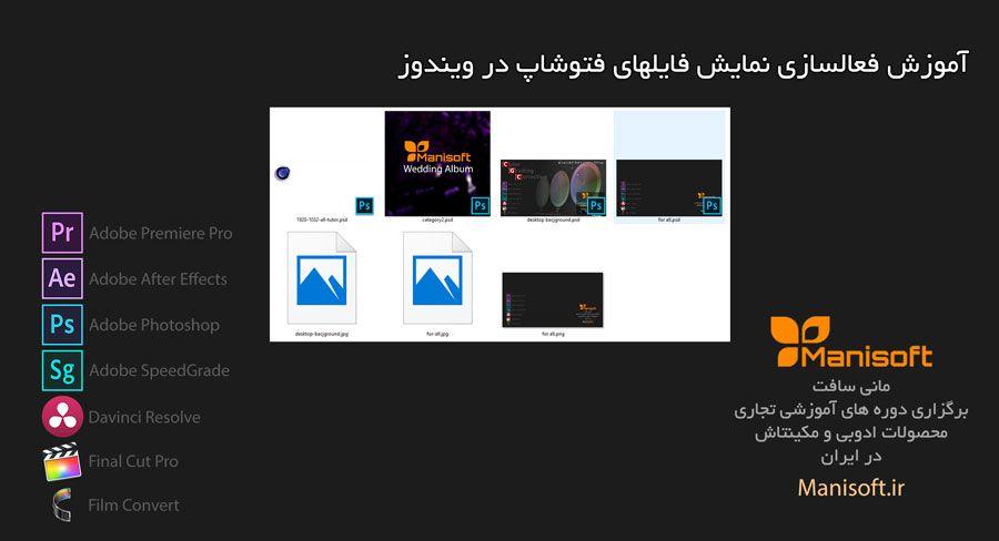 اموزش فعالسازی نمایش فایلهای PSD در ویندوز