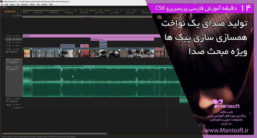 اموزش تولید صدای یکنواخت و همسان سازی پیک صدا ویژه تولید کلیپ در پریمیرپرو به فارسی