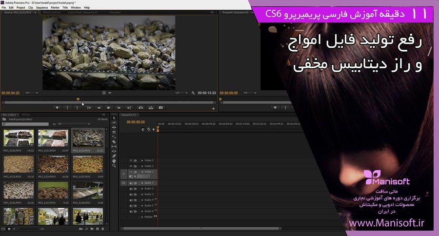 اموزش برطرف نمودن تولید فایل امواج و یک راز جدید در اموزش پریمیرپرو به فارسی