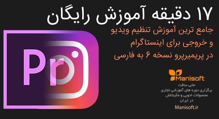 اموزش فارسی تنظیم ویدیو برای اینستاگرام در پریمیرپرو