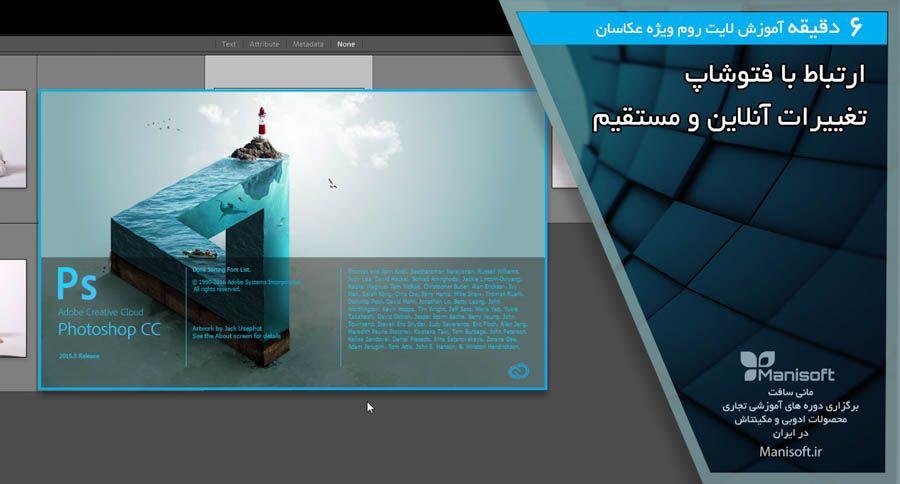 اموزش ویدیویی فارسی لایتروم بصورت حرفه ای توسط مانی سافت