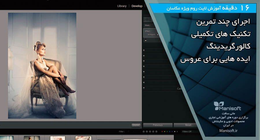 16دقیقه اموزش حرفه ای لایت روم به فارسی برای ویرایش تصاویر عروس با مانی سافت