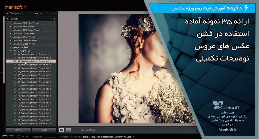 اموزش تولید نمونه اماده و پریسیت فشن برای عکاسی در لایت روم به فارسی با مانی سافت