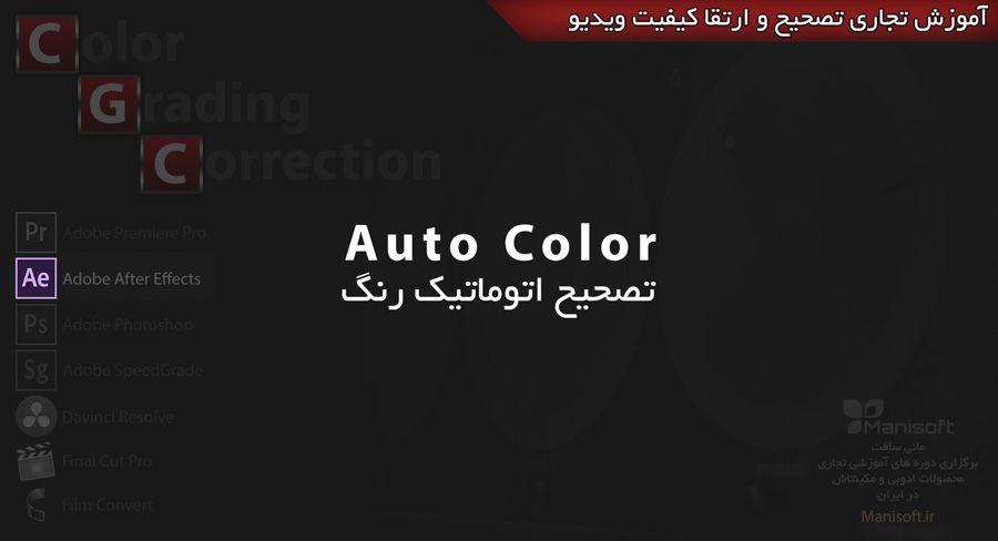 آموزش تصحیح رنگ اتوماتیک در افترافکتس برای کالورکارکشن Color Correction after effects