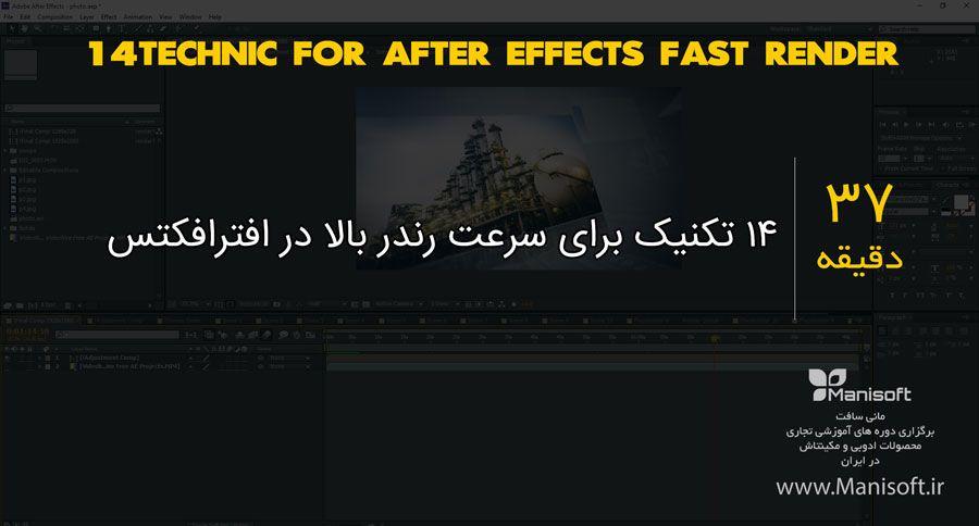 افزایش سرعت رندر در افترافکت به فارسی توسط مانی سافت