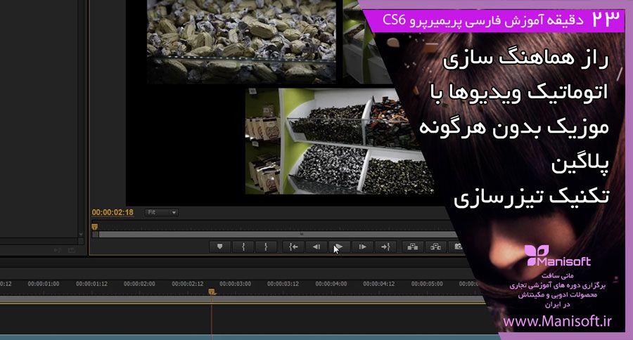 اموزش سینک کردن ویدیو و صدا در پریمیرپرو cs6 به فارسی توسط مانی سافت بدون پلاگین