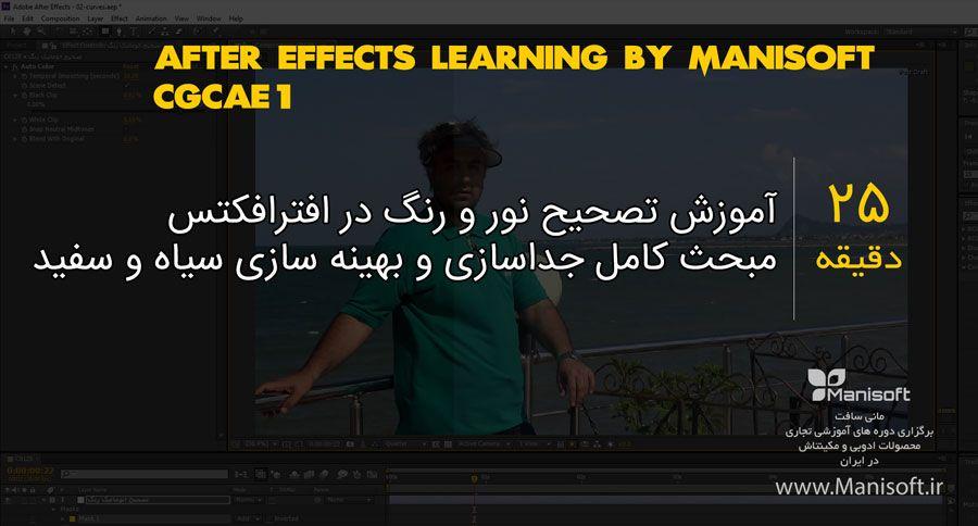 آموزش فارسی تنظیم و تصحیح رنگ فیلم در افترافکت با مبحث تفکیک سیاه و سفید