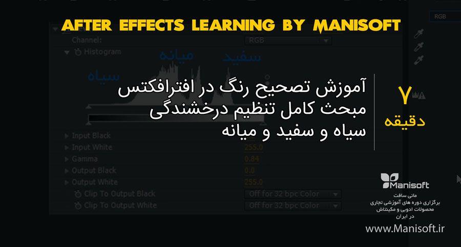آموزش تصحیح رنگ و نور در افترافکت به فارسی با مبحث تنظیم درخشندگی میانه ها