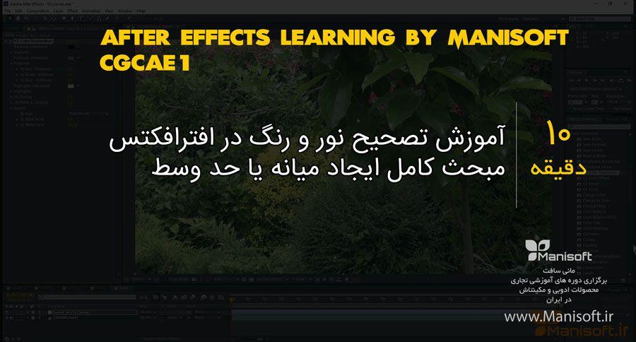 آموزش تصحیح رنگ و نور در افترافکت به فارسی و اموزش تنظیم رنگ در افترافکت