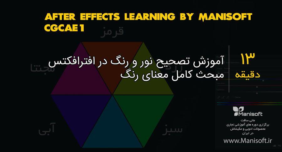 آموزش تنظیم رنگ و تصحیح رنگ به فارسی در افترافکت با مبحث کامل معنای رنگ