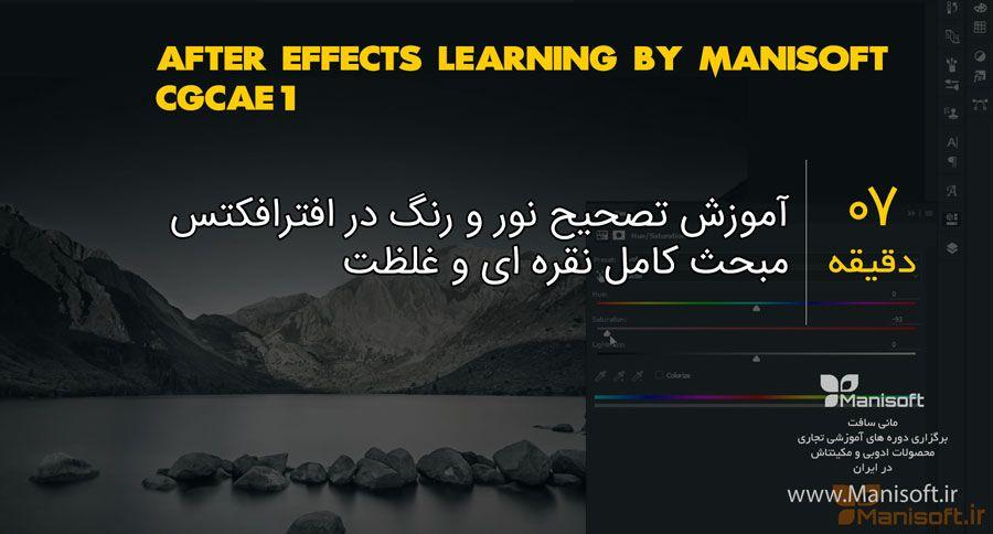آموزش فارسی تنظیم رنگ و نور در افکترافکت به فارسی با مبحث نقره ای و غلظت