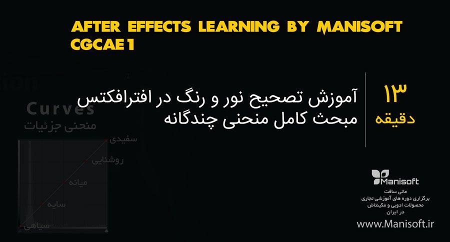 آموزش تنظیم رنگ و تصحیح رنگ به فارسی در افترافکت با مبحث کامل منحنی چندگانه