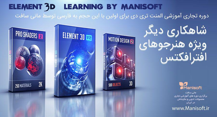 اموزش فارسی و حرفه ای المنت تری دی ویژه افترفکت توسط مانی سافت