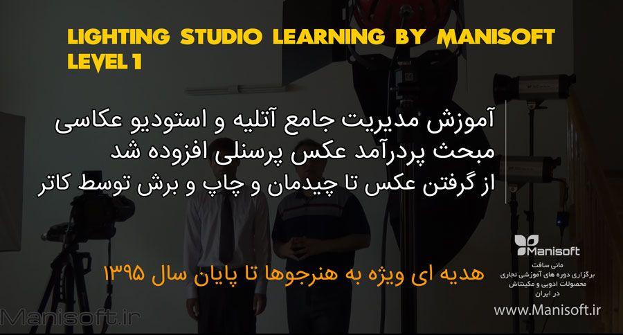 آموزش فارسی و حرفه ای گرفتن عکس پرسنلی در اتلیه از گرفتن تا چاپ و برش توسط کاتر