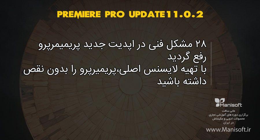 لایسنس اصلی پریمیرپرو بصورت اوریجینال و اپدیت 11.0.2 پریمیرپرو