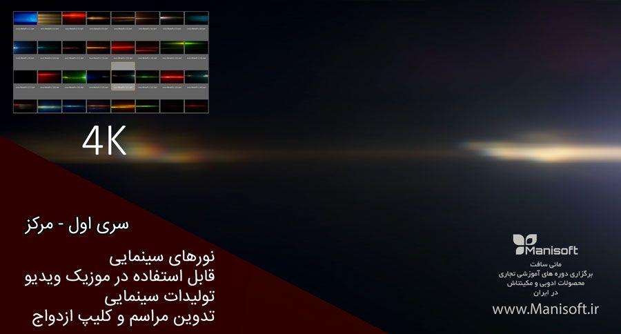 سری اول نورهای سینمایی و موزیک ویدیو 4K