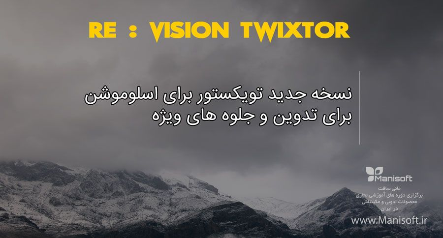 دانلود افکت تویکستور Twixtor تولید صحنه آهسته حرفه ای