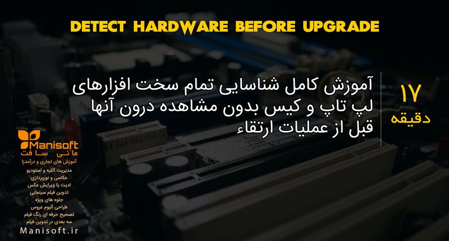 شناسایی سخت افزار قبل از ارتقا سیستم برای میکس فیلم و افترافکت
