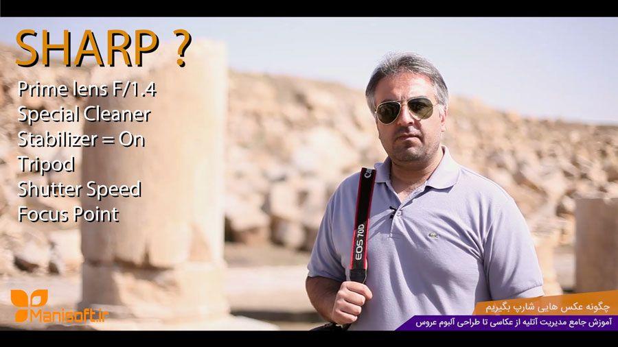 آموزش تکنیک های گرفتن عکس شارپ یا واضح به فارسی