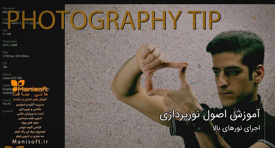 آموزش تصویری نورپردازی در آتلیه به همراه تکنیک های گرفتن عکس به فارسی