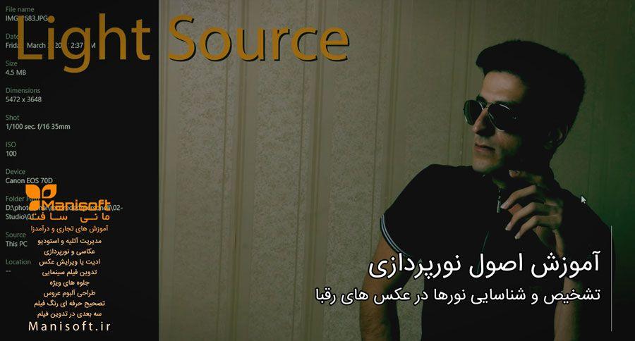 آموزش عکاسی و نورپردازی در استودیو و آتلیه به فارسی در ایران