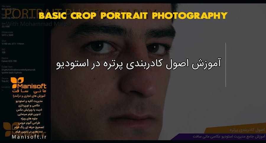 آموزش کادربندی در عکاسی پرتره در آتلیه و استودیو عکاسی به فارسی