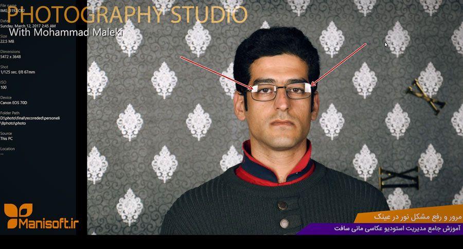 آموزش نورپردازی و عکاسی پرتره به فارسی و رفع مشکل نورهای ناخواسته