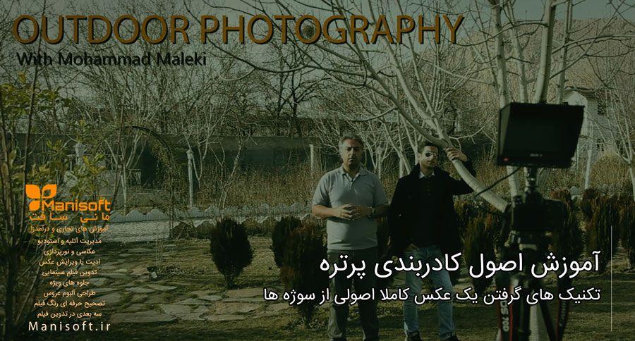 آموزش کادربندی در عکاسی پرتره در فضای باز و باغ به فارسی